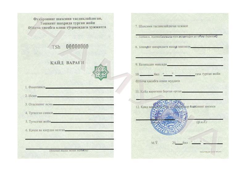 Временная регистрация для граждан узбекистана в узбекистане