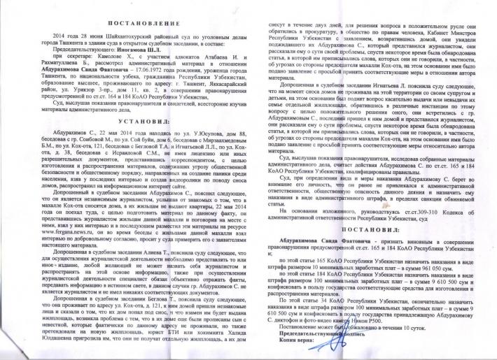 Приговор Шайхантахурского районного суда. Июнь, 2014