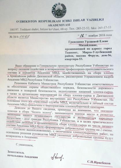 Ответ из Управления Кадров Академии МВД РУз