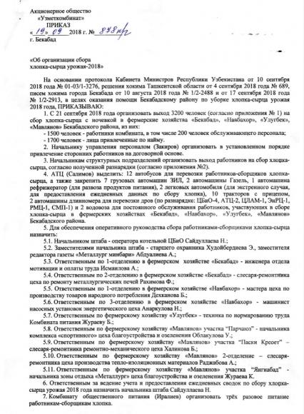 Приказ АО Узметкомбинат